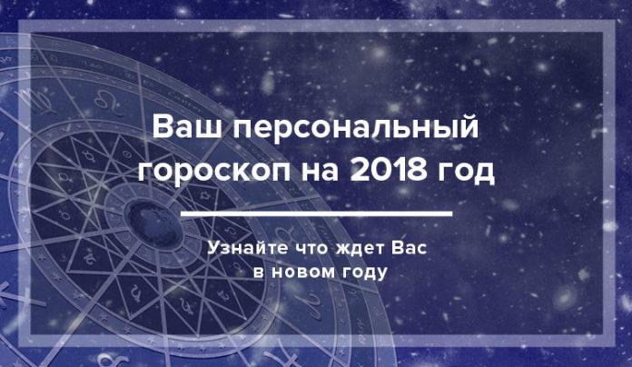 На данной странице, с помощью астропроцессора антарес-web, у вас есть возможность в режиме online построить свой индивидуальный гороскоп и получить его компьютерную интерпретацию бесплатно.