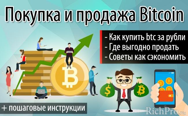Legit að greiða bitcoin fjárfestingu