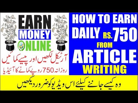 So verdienen Sie Geld online mit Artikelschreiben | Bezahlte Artikel schreiben | Verdienen Sie bis zu Rs. 750 pro Tag