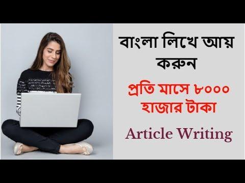 Wie man Geld mit dem Schreiben von Artikeln verdient | Lassen Sie sich bezahlen, um Ihre eigenen Artikel zu schreiben.