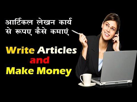 Sie werden dafür bezahlt, Artikel online für Geld in Indien in Hindi Urdu Teil 1 zu schreiben