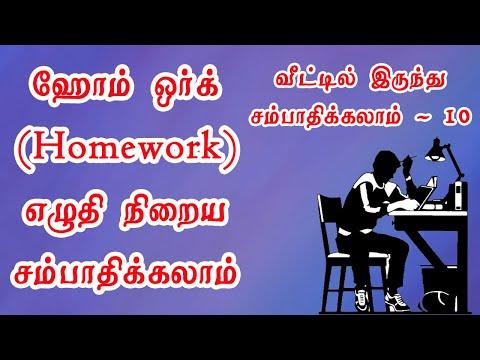 Bezahlt bekommen, um Hausaufgaben zu machen | Online Hausaufgaben Jobs | Online Geld verdienen – 10