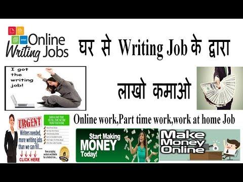 Zu Hause schreiben und bezahlt werden Online bewerben | Inhaltserstellung Kreatives Schreiben job | Leichtes Geld