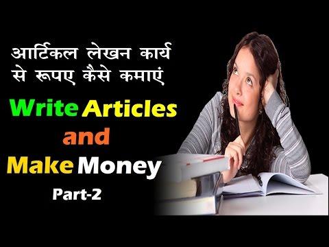 Sie werden dafür bezahlt, Artikel online für Geld in Indien in Hindi Urdu Teil 2 zu schreiben