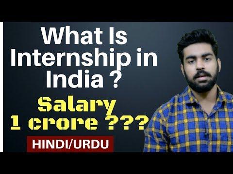 Was ist ein Praktikum in Hindi? | Bezahltes Praktikum ? | Technik, Medizin, MBBS, Nach dem 12..