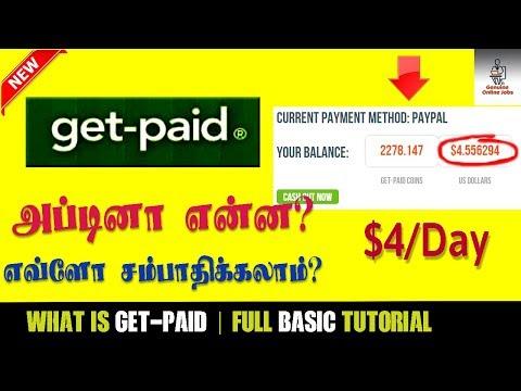 Verdienen Sie täglich 4 bis 5 US-Dollar mit Get Paid, Get Paid Basic Tutorial Tamil | #getpaid #genuineonlinejobs