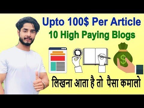10 Blogs, die 100 US-Dollar pro Artikel / Blog-Beitrag zahlen (für Blog bezahlt werden)